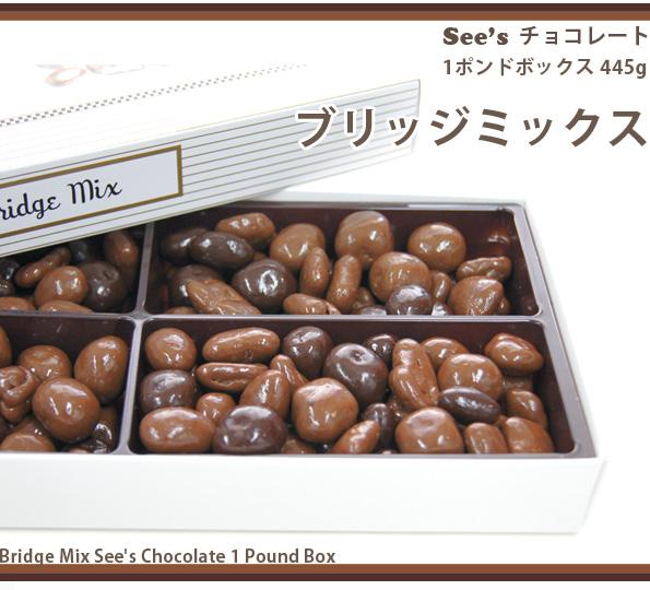 【ブリッジミックス】See's シーズチョコレート 1ポンドボックス 445g