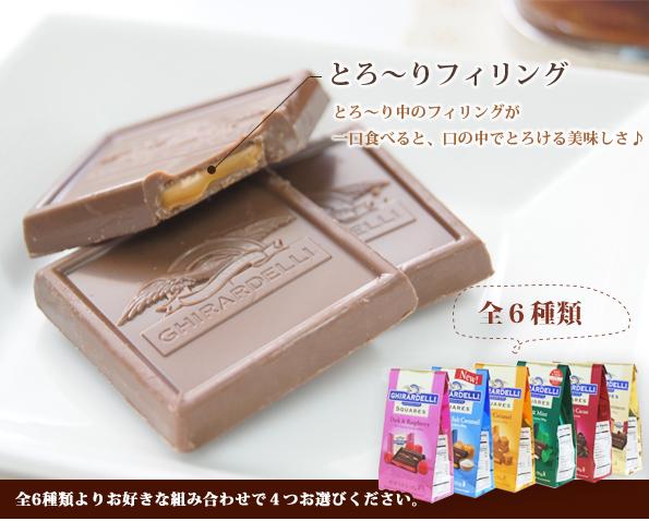 ギラデリー・スクエアズ・チョコレート 5種類から選べる4パック