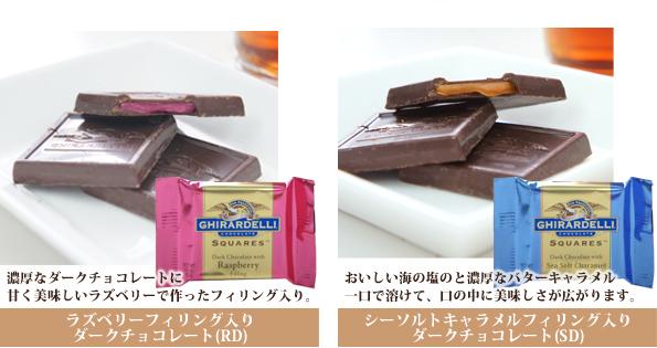 ギラデリー・スクエアズ・チョコレート 12袋セット