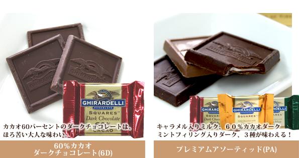 ギラデリー・スクエアズ・チョコレート 6種類から選べる4パック