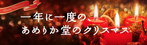 【あめりか堂】クリスマス特集