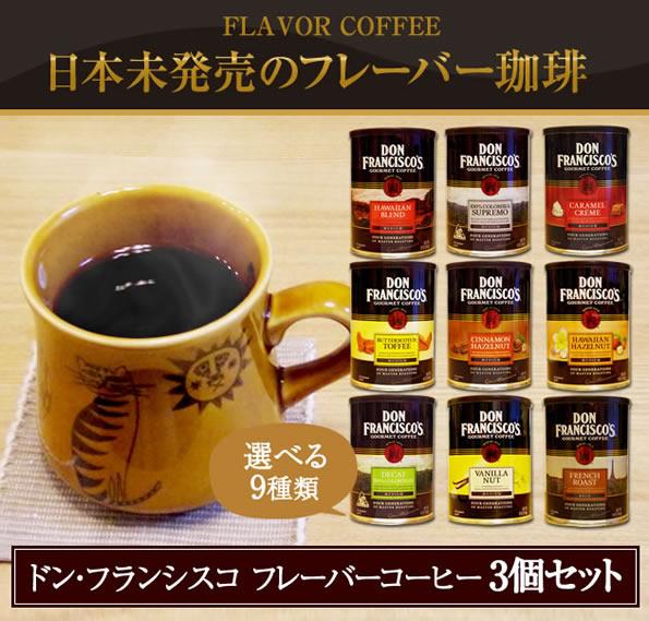 日本未発売 ドン・フランシスコ フレーバーコーヒー