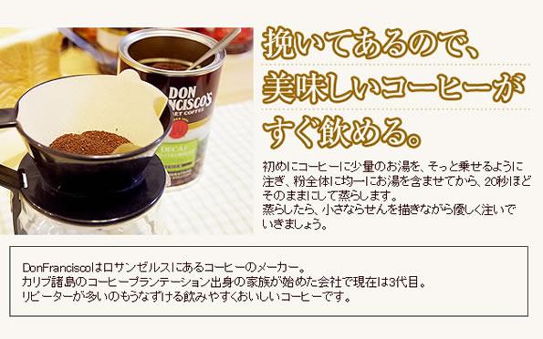 挽いてあるので、美味しいコーヒーがすぐ飲める。