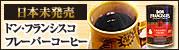 ドン・フランシスコ フレーバーコーヒー