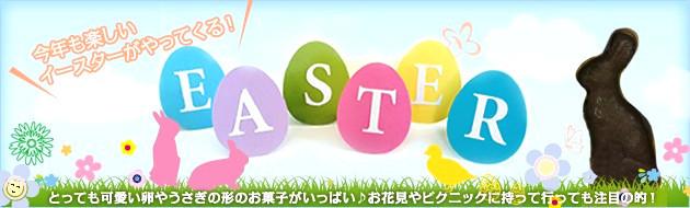 【あめりか堂】Easter特集