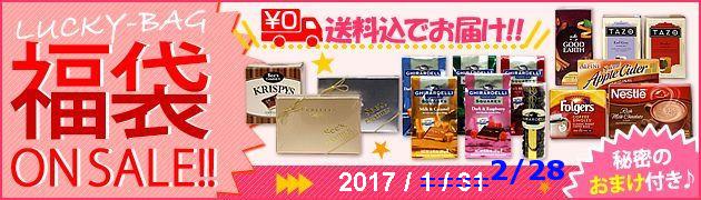 【あめりか堂】福袋 2017 好評につき延長2/28