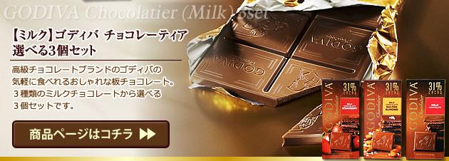 【あめりか堂】GODIVA 人気商品のご紹介
