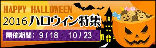 【あめりか堂】Halloween特集