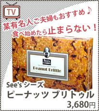 【あめりか堂】See's シーズ ピーナッツ ブリトゥル 680g アメリカ製