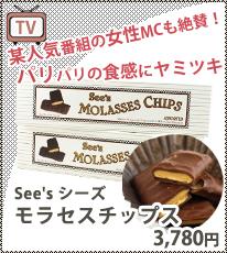 【あめりか堂】See's シーズ モラセスチップス 2個セット