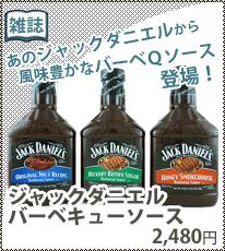 【あめりか堂】ジャックダニエル バーベキューソース