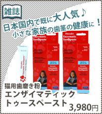 【あめりか堂】猫用歯磨き粉 エンザイマティックトゥースペースト モルト味 ペトロデックス
