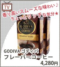 【あめりか堂】ゴディバ フレーバーコーヒー 2個セット