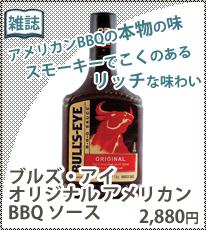 【あめりか堂】ブルズ・アイ オリジナル アメリカンBBQ ソース 1本
