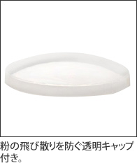 粉の飛び散りを防ぐ透明キャップ付き。