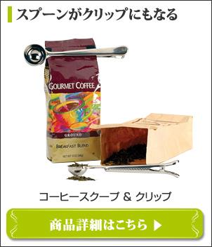 コーヒースクープ&クリップ