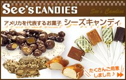 【あめりか堂】シーズキャンディ特集