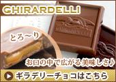 チョコの中のフィリングがとろ~りとろける美味しさ!ギラデリーチョコレート
