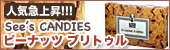 人気急上昇! TVでオススメ!シーズキャンディーズ、ピーナッツ ブリトゥル。