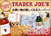 【あめりか堂】お買い物が楽しくなる♪レトロ可愛いデザイン、プチプライスのオリジナル商品が魅力のスーパー『トレーダージョーズ特集』