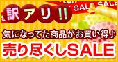 【あめりか堂】訳アリ!!気になってた商品がお買い得!売り尽くしSALE!!