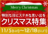 【あめりか堂】Christmas特集