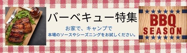 【あめりか堂】BBQ特集