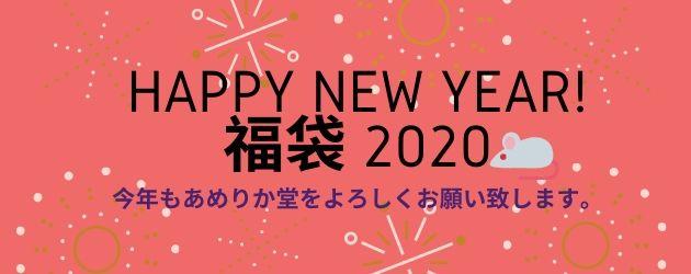 【あめりか堂】2020年-福袋