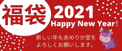 【あめりか堂】2021年-福袋
