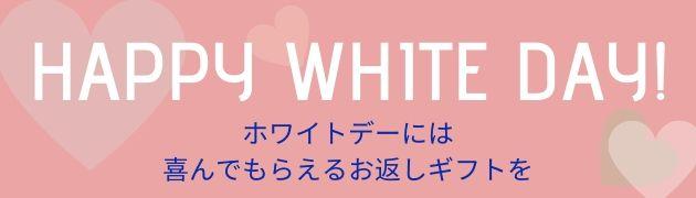 【あめりか堂】ホワイトデー特集