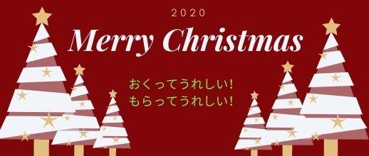 【あめりか堂】クリスマス2020