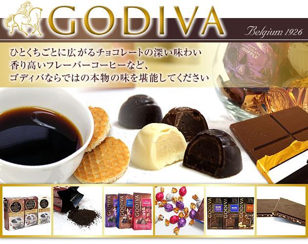 【あめりか堂】ゴディバ(GODIVA)特集