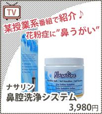【あめりか堂】ナサリン 鼻腔洗浄システム(洗浄器+専用精製塩)