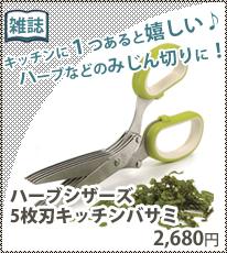 【あめりか堂】ハーブシザーズ 5枚刃キッチンバサミ ENDURANCE製