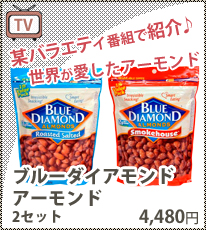 【あめりか堂】ブルーダイアモンド アーモンド 2セット