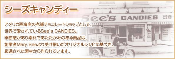【あめりか堂】シーズ特集♪