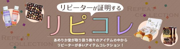 【あめりか堂】リピーター続出!人気のアイテムコレクション★GODIVA、Cheerios チェリオ、ギラデリー