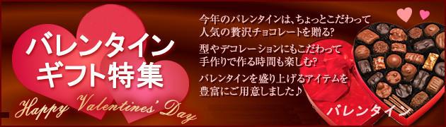【あめりか堂】2018 Valentine 特集